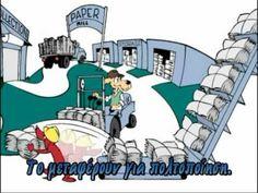 Χαρτί από ανακύκλωση - YouTube
