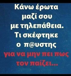 Color Psychology, Greek Quotes, Funny Quotes, Jokes, Humor, Sayings, Funny Phrases, Chistes, Humour