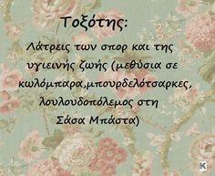 Greek Quotes, Zodiac, Jokes, Movie Posters, Husky Jokes, Film Poster, Memes, Horoscope, Funny Pranks