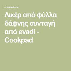 Λικέρ από φύλλα δάφνης συνταγή από evadi - Cookpad