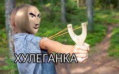Russian Memes, Funny Mems, Cute Love Memes, You're My Favorite, Me Too Meme, Horror Films, Stupid Memes, Jikook, Laugh Out Loud