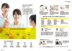 横浜中央看護専門学校 様 / 学校案内デザイン   株式会社 セブン・ブルックス Csr Report, Japan Graphic Design, College Guide, Pamphlet Design, Catalog Design, Book Layout, Editorial, Logo Design, School