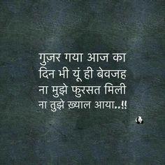 gaya aaj ka din bhi yun hi bewajah. Na mujhe fursat mili. na tujhe khayal aaya.Guzar gaya aaj ka din bhi yun hi bewajah. Na mujhe fursat mili. na tujhe khayal aaya. Hindi Quotes Images, Shyari Quotes, Motivational Picture Quotes, Hindi Words, Hindi Quotes On Life, Hurt Quotes, People Quotes, Words Quotes, Motivational Shayari