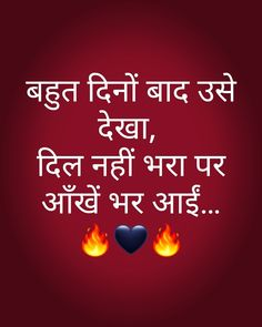 Hindi Quotes, Best Quotes, Love Quotes, Funny Jokes For Kids, Mixed Feelings Quotes, Feeling Sad, Reality Quotes, Deep Thoughts, It Hurts