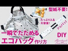 My Bags, Sewing Tutorials, Shopping Bag, Reusable Tote Bags, Handmade, Youtube, Shopping Tote Bags, Craft, Youtubers