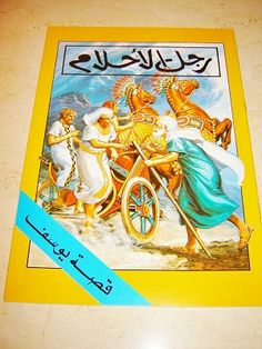 Arabic The Life of Joseph - The one who controls fate / Arabic Bible Comic Book - Arabic Language Edition