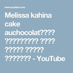 Melissa kahina cake auchocolatكيكة بالشوكولا شهية سريعة وسهلة التحضير - YouTube