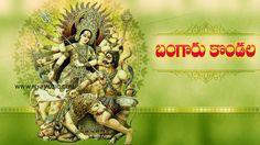 Goddess Durga Songs - Kanaka Durga Bhakthi Swarlau - Bangaru Kondala - T...