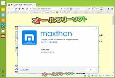 Maxthon Cloud Browser 4.4.5.2000   Maxthon Cloud Browser--バージョン情報--オールフリーソフト