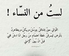 Mixed Feelings Quotes, Mood Quotes, Positive Quotes, Quran Quotes, Wisdom Quotes, True Quotes, Funny Arabic Quotes, Funny Quotes, Romantic Words