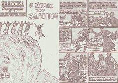 στάση νηπιαγωγείο: 25η Μαρτίου Vintage World Maps, Diagram, History, Art, Art Background, Historia, Kunst, Performing Arts, Art Education Resources