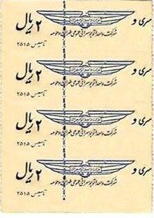 Bus pass - Iran