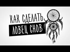 Как сделать Ловец Снов / Dream catcher. Tutorial / ✿ NataliDoma - YouTube