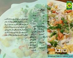 Pakistani Chicken Recipes, Indian Food Recipes, Pakistani Recipes, Cooking Recipes In Urdu, Easy Cooking, Ramzan Recipe, Chats Recipe, Masala Tv Recipe, Urdu Recipe