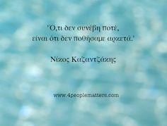 #Kazantzakis #inspired #quotes