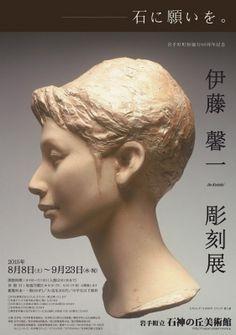 Keichi Ito /  伊藤馨一彫刻展 | 石神の丘美術館【岩手県岩手町】