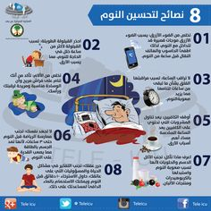 8 نصائح لتحسين النوم
