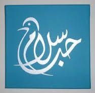 Bildergebnis für love wisdom arabic