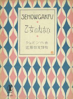 05 セノオ楽譜「乙女のねがひ」 | - Japaaan 日本文化と今をつなぐ