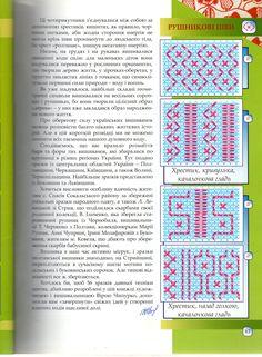 Марія Чумарна. Вишивання долі -- Maria Chumarna - Embroidery of the Fate  (85 of 88) 95bb846f13f17