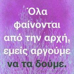 Μα όλα ...... Wisdom Quotes, Me Quotes, Truth And Lies, Clever Quotes, Greek Words, Life Words, Live Laugh Love, Greek Quotes, Note To Self