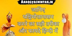 पश्चिमोत्तानासन करने का तरीका और फायदे [Paschimottanasana (Seated Forward Bend Pose) Steps And Benefits in Hindi]