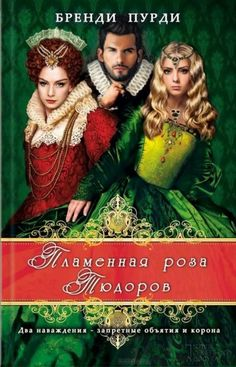 Brandy Purdy - The Queen's Pleasure (Russian edition)