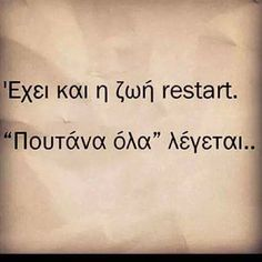 Greek quotes Favorite Quotes, Best Quotes, Love Quotes, Funny Quotes, Forever Alone Quotes, Unspoken Words, Perfection Quotes, Meaning Of Life, Greek Quotes