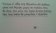 #poetry #καββαδιας #greek