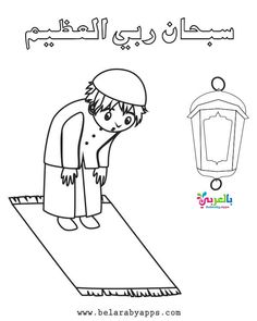 Printable Wudu Steps With Pictures PDF ⋆ BelarabyApps in