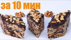Как в детстве! Шоколадные пирожные без выпечки за 10 минут! Вкусно Быстр... Chocolate Biscuit Cake, Cake Recipes, Deserts, Muffin, Make It Yourself, Cookies, Breakfast, Food, Pastries