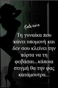 Unique Quotes, Best Quotes, Love Quotes, Word 2, Greek Quotes, Self Confidence, Love Words, Woman Quotes, Positive Quotes
