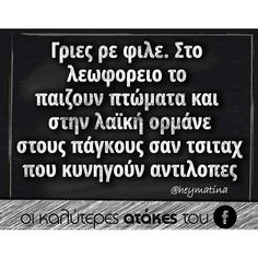 #greekquote #greekpost Greek Memes, Funny Greek Quotes, Sarcastic Quotes, Funny Quotes, Quotes Quotes, Stupid Funny Memes, Funny Texts, Funny Phrases, Clever Quotes