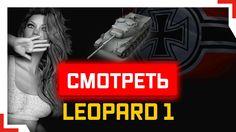 WORLD OF TANKS  LEOPARD 1 - 8K УРОНА