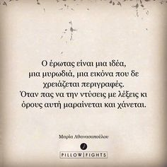 Pillow Quotes - Pillowfights.gr Dark Quotes, Boy Quotes, Greek Quotes, Life Quotes, Qoutes, Saving Quotes, Work Hard In Silence, Pillow Quotes, Picture Quotes