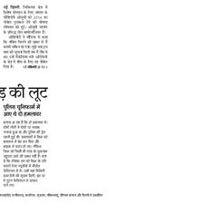 Jaipur, Jaipur Rajasthan Patrika : readwhere