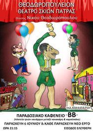 Πάτρα: Ξεκινούν από την Παρασκευή δωρεάν παραστάσεις καραγκιόζη
