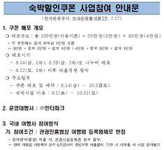 '싼 방 팔면 손해' 관광공사 대국민 숙박할인쿠폰의 함정 | 일요신문