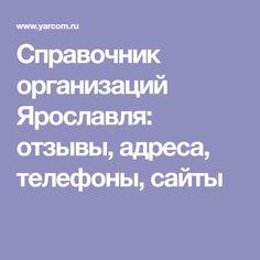 Справочник организаций Ярославля: отзывы, адреса, телефоны, сайты