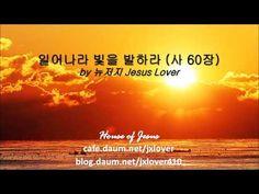 [이사야] 일어나라 빛을 발하라 (사 60장) by 뉴저지 Jesus Lover