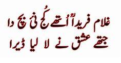 Sufi Quotes, Urdu Quotes, Qoutes, Punjabi Poetry, Sufi Poetry, My Diary, Punjabi Quotes, Meaning Of Life, Some Words