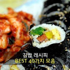 김밥 레시피 BEST 40가지 모음 | lemona0430 | Vingle | 요리,음식,키즈