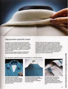 Путеводитель - изготовление пальто, курток,..