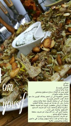Arabic recipe blog so much like the way my grandma made it arabic recipes arabic food middle eastern food gowns food and drink mediterranean diet cake cookies dinner recipes pesto forumfinder Choice Image