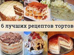 [club104616476|Все торты готовятся очень легко и быстро!] | Школа шеф-повара