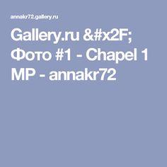 Gallery.ru / Фото #1 - Chapel 1 MP - annakr72
