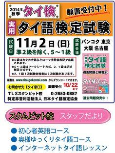TLSスクムビット校では10月1日(火)より【タイ語検定3級対策コース】を開講いたします