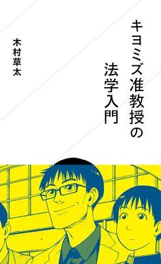 木村草太『キヨミズ准教授の法学入門』
