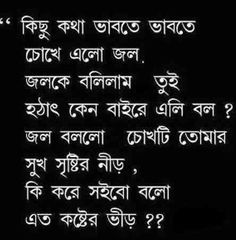 Bangla Quotes About Life - Quotes 4 You Love Quotes Photos, Sad Love Quotes, Romantic Love Quotes, Picture Quotes, Poem Quotes, Life Quotes, Quotable Quotes, Relationship Quotes, Relationships