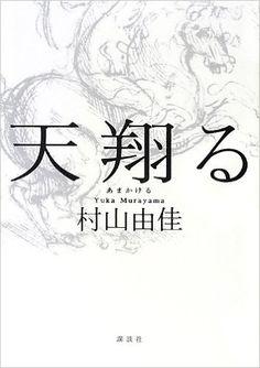 天翔る | 村山 由佳 | 本 | Amazon.co.jp